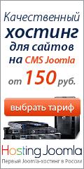 HostingJoomla.Ru — лучший Joomla-хостинг